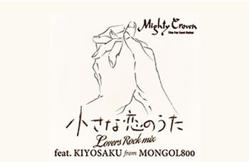 MIGHTY CROWN 小さな恋のうた Lovers Rock Mix feat.KIYOSAKU from MONGOL800